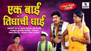 Ek Bai Tighachi Ghai - Sumeet Music - Marathi C...