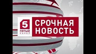 пятый канал Последние Новости 15. 01. 18 Утренние Известия 15. 01. 2018