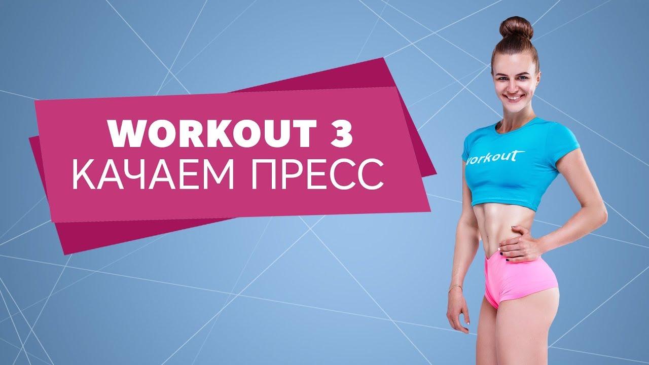 Осень Workout. Тренировка на пресс [Workout | Будь в форме]