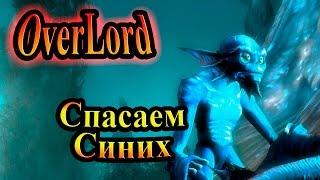 Прохождение Overlord Raising Hell (Повелитель Восстание Ада) - часть 9 - Спасаем Синих