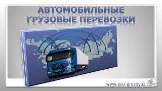 Автомобильные грузовые перевозки eco gruzovoz(, 2014-10-22T20:43:26.000Z)
