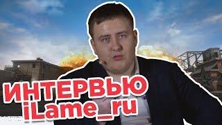 PUBG и читеры   Первое интервью Ламыча о Fortnite   Опыт на StarLadder i-League PUBG