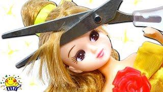 リカちゃん【髪の毛切る!】ベルのメイクとヘアアレンジで変身❤︎おもちゃ プリンセスのお姫様美容室❤︎ヘアカット&ドレスでイメチェン たまごMammy