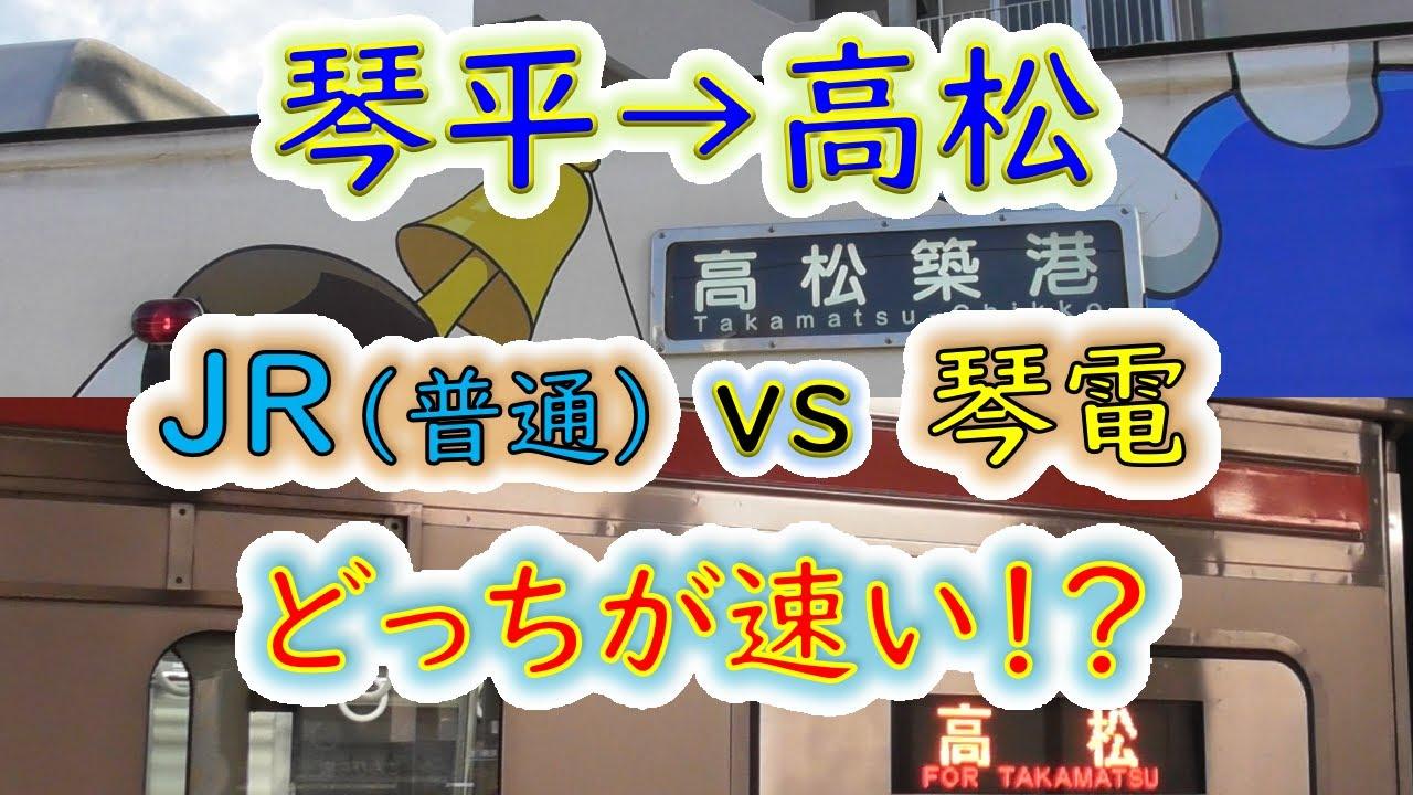 【琴平→高松】2画面同時再生で徹底検証! JR VS 琴電 どっちが速い!?