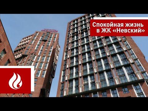 Спокойная жизнь в ЖК «Невский»