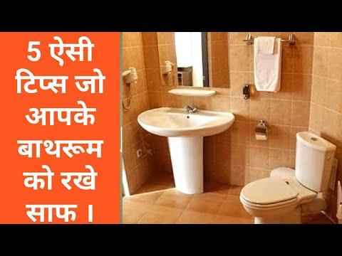 5 cleaning tricks for bathroom | 5 ऐसी टिप्स जो आपके बाथरूम को रखे साफ ।how to clean bathroom