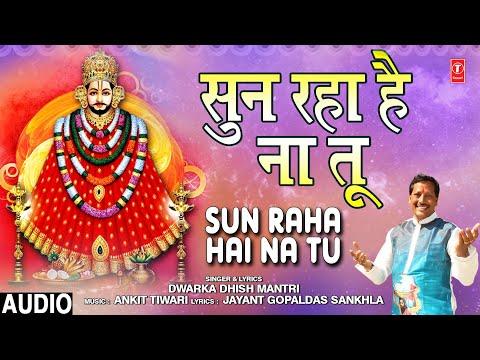 Video - https://youtu.be/PYv7a49J0bw Jai shiree khatushayam baba ki jai 🌹🌹🌹🌹🌹🙏🙏🙏🙏🙏