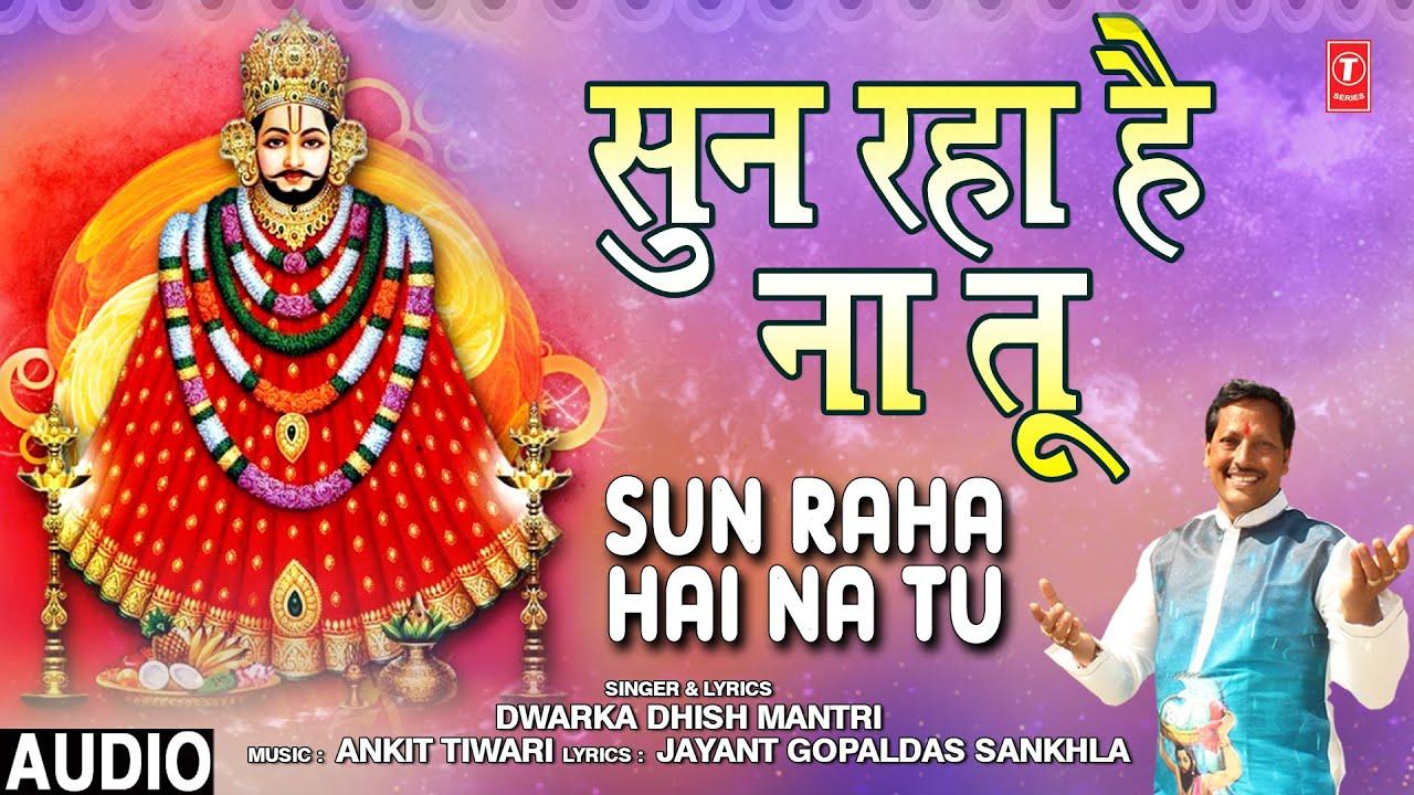 Sun Raha Hai Na Tu I DWARKA DHISH MANTRI I Khatu Shyam Bhajan I Full Audio Song