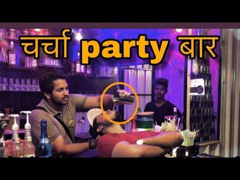 ये बार सिर्फ  गुजरात मे ही मिलेगा | Charcha Party Bar S. G. Highway | Sirazoeytv