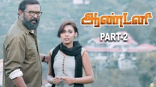 India's First Claustrophobic Suspense Thriller Antony Movie Part 2 | Lal, Nishanth, Vaishali