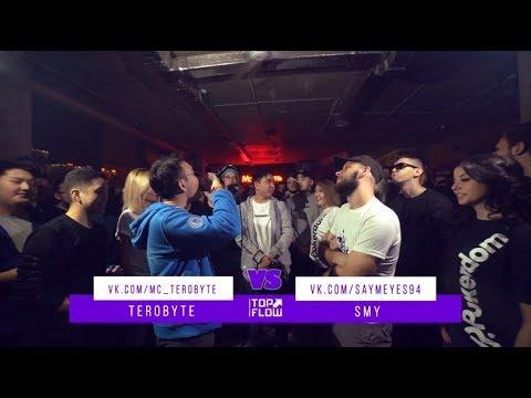 TOP FLOW: TEROBYTE vs SMY (1 ЭТАП)