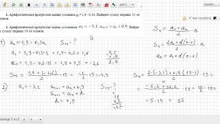 Арифметическая прогрессия  2 часть  Сумма прогрессии