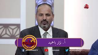 ليالي رمضانية 2 | الحلقة 9 | يمن شباب