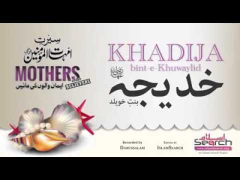 Seerat E Khadija Bint E Khuwaylid