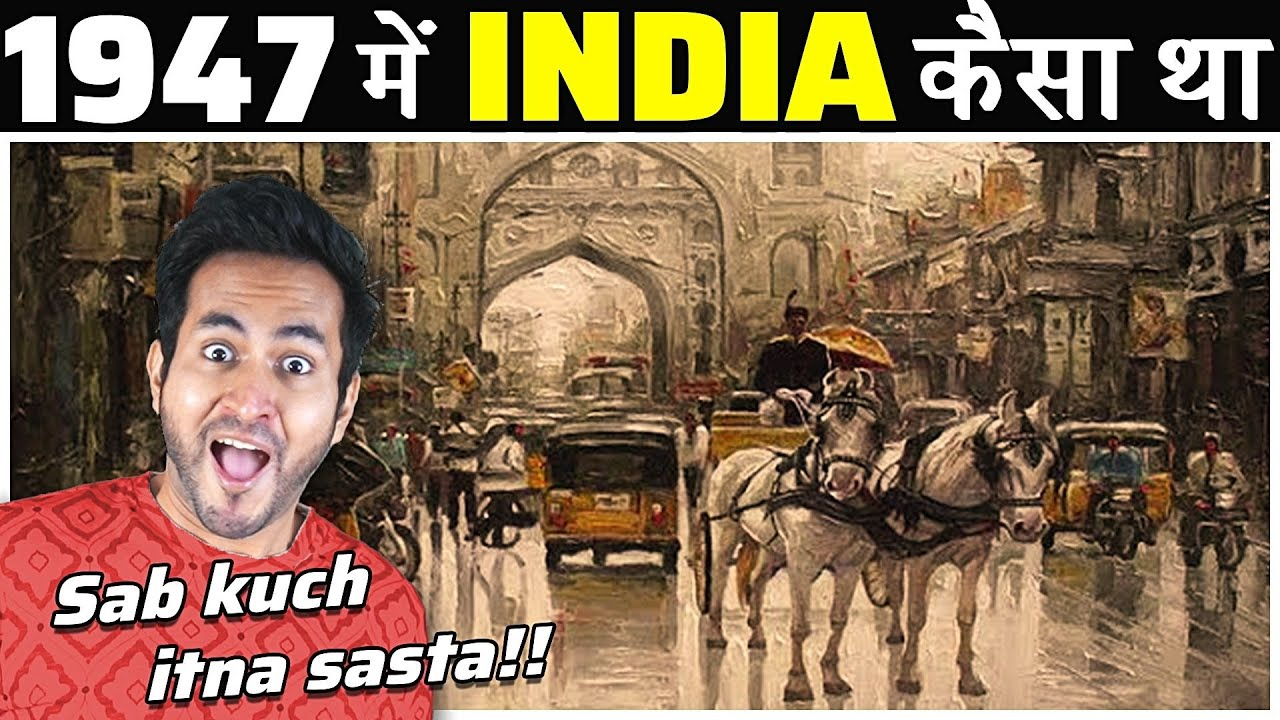 1947 का INDIA कैसा था? | How India Looked in 1947
