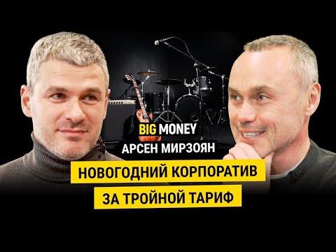 АРСЕН МИРЗОЯН. Как сталевар из Запорожья попал в шоу-бизнес? | BigMoney #81