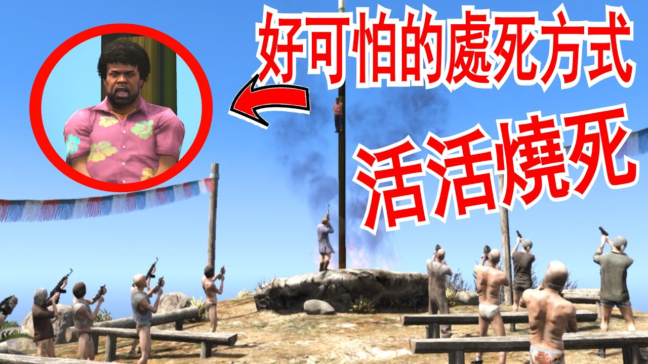 【GTA5】揭发恐怖小村庄的邪教处死方式!尽然活活把人烧死!好残忍啊!👮