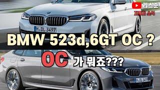 2021 BMW 5시리즈,6GT OC? 옵션 강화 출시…