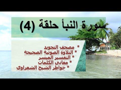 جزء عم سورة النبأ حلقة 4 تفسير الشعراوي التفسير الميسر مشروع حياتي 10 آيات في 10 دقائق Youtube