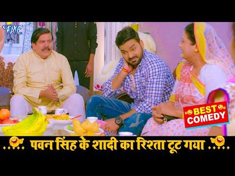 पवन सिंह के शादी का रिश्ता टूट गया || Bhojpuri Comedy Video 2021