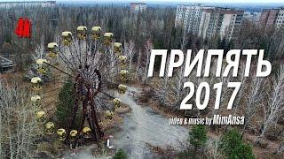 Припять 2017 ( Pripyat 2017 ) Радиация. Зона отчуждения. Город призрак.