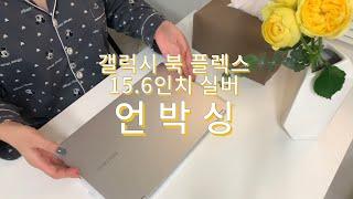 갤럭시 북 플렉스15.6인치 언박싱 / 삼성 S펜 플러…