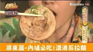 【屏東】內埔濃湯系拉麵!拉麵山田 食尚玩家