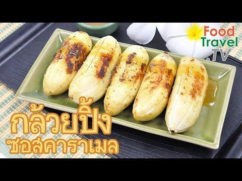 กล้วยปิ้งซอสคาราเมล Grills Banana with Caramel Sauce | FoodTravel ทำขนมไทย - วันที่ 17 Jul 2018