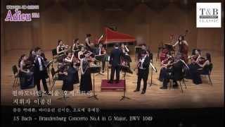 J.S Bach - Brandenburg Concerto No.4 in G Major, BWV 1049 Flute 박태환 Oboe 유예동 Violin 김이슬