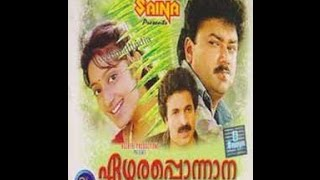 Ezhara Ponnana | Full Length Malayalam Movie | Jayaram, Siddique, Kanaka