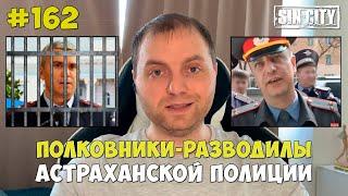 Город Грехов 162 - Схема развода от полковников полиции Мусатова и Разувана