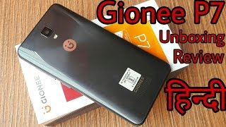 Gionee P7 Unboxing in Hindi