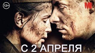 Официальный трейлер фильма «Битва за Севастополь»