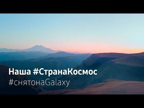 Наша #СтранаКосмос   #снятонаGalaxy