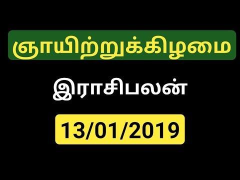 13-01-2019 - இன்றைய ராசி பலன் | Indraya Rasi Palan