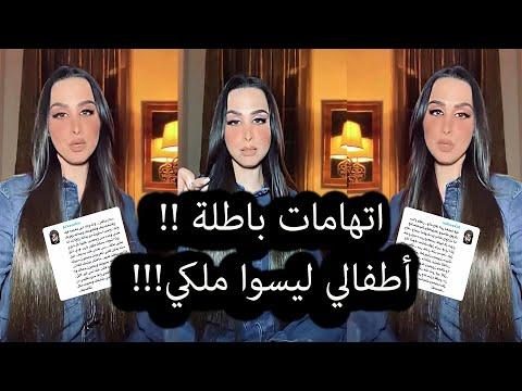 هند القحطاني اتهامات باطلة !!!