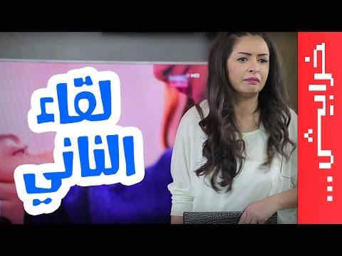 #في_ميل | الحلقة الثامنة - الموسم الثالث - لقاء الناني