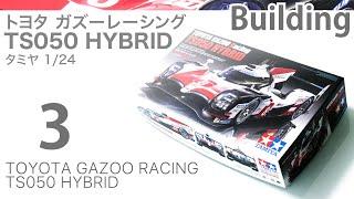 Tamiya 1/24 Toyota Gazoo Racing TS050 HYBRID 製作記 3 - 青22号