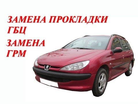 Замена прокладки ГБЦ. Замена ГРМ.  Peugeot 206 1.4 бензин