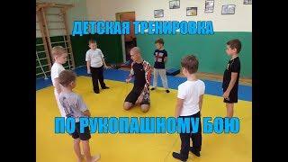 Тренировка по рукопашному бою: дети 5 - 7 лет