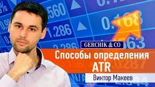🔹Как правильно настроить индикатор ATR? Способы определения ATR. #10 Кейс от Виктора Макеева.