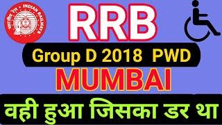 RRB मुम्बई में भी वही हुआ जिसका डर था 😯