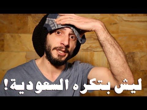 ليش بتكره السعودية ؟! .. مرض التعليقات