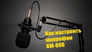Як налаштувати мікрофон BM-800