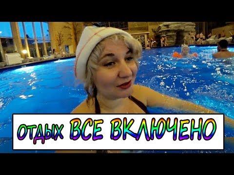 Улетный Отдых ВСЕ ВКЛЮЧЕНО PARK HOTEL СОЛНЕЧНЫЙ!