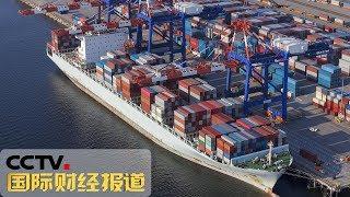 《国际财经报道》 20190903| CCTV财经
