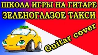 Зеленоглазое такси (фингерстайл кавер)
