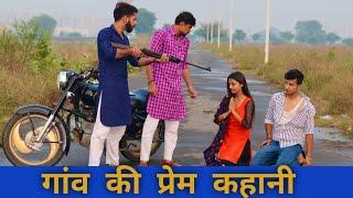 गांव की प्रेम कहानी || Gaav ki Prem Kahani || Gagan Summy