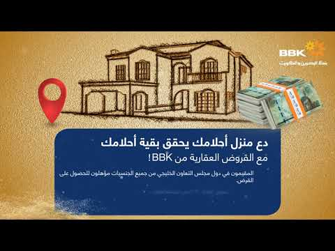 BBK Mortgage Loans arabic