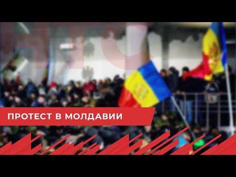 НТС Севастополь: Оппозиция вышла митинговать перед парламентом Молдавии